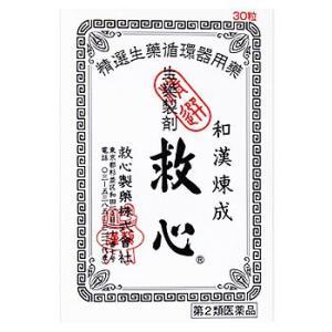 【第2類医薬品】救心製薬 救心 (30粒) 生...の関連商品1