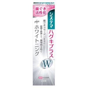 ライオン システマ ハグキプラスW ハミガキ (95g) 薬用 ホワイトニング 歯みがき 【医薬部外品】|wellness-web