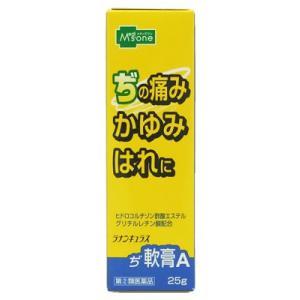 【第(2)類医薬品】メディズワン 奥田製薬 ラナンキュラス ぢ軟膏A (25g) 痔疾用薬