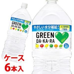 《ケース》 サントリー GREEN DA・KA・RA グリーン ダカラ (2L×6本) 【4901777287969】