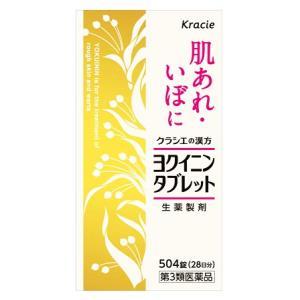 【第3類医薬品】クラシエ ヨクイニン タブレット (504錠) 肌あれ いぼに ※お買い上げいただけ...