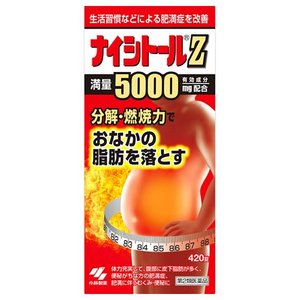 【第2類医薬品】小林製薬 ナイシトールZ (420錠) おなかの脂肪を落とす ※本商品は医薬品となり...