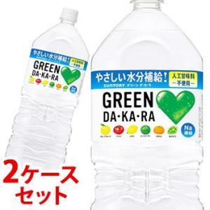 《2ケースセット》 サントリー GREEN DA・KA・RA グリーン ダカラ (2L×6本)×2ケース 【4901777287969】
