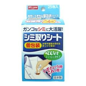 【◇】 エムズワン シミ取りシート 個包装 (25包入) 衣類用 しみ抜き...