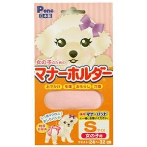第一衛材 P.one 女の子のためのマナーホルダー Sサイズ (1個) 犬用 メス