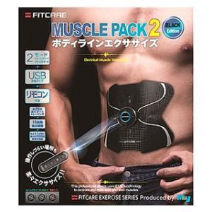 エムジー FITCARE EMS マッスルパック2 本体 (1セット) トレーニング ダイエット器具 送料無料|wellness-web