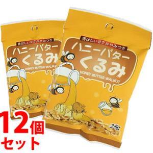 《セット販売》 ハニーバター くるみ (25g)×12個セット ナッツ はちみつ 胡桃 ※軽減税率対...