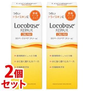 《セット販売》 第一三共ヘルスケア ロコベースリペア クリーム (30g)×2個セット 皮膚保護クリ...
