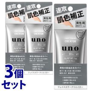 《セット販売》 資生堂 uno ウーノ フェイスカラークリエイター (30g)×3個セット メンズ ...
