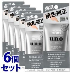 《セット販売》 資生堂 uno ウーノ フェイスカラークリエイター (30g)×6個セット メンズ ...