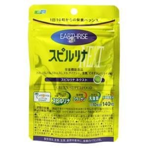 【即納】 【◇】 DIC スピルリナ NEXT ネクスト (140粒) 栄養機能食品 送料無料 野菜...