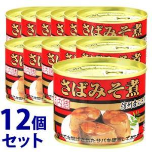《セット販売》 キョクヨー 極洋 さば味噌煮 (190g)×12個セット 缶詰 サバ缶 ※軽減税率対...