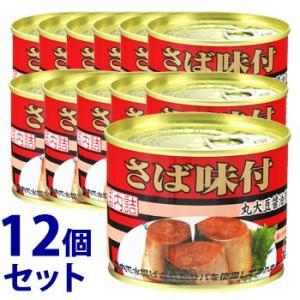 《セット販売》 キョクヨー 極洋 さば味付 (190g)×12個セット 缶詰 サバ缶 ※軽減税率対象...