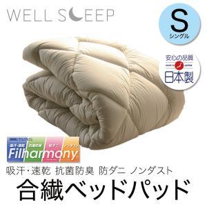 ベッドパッド シングル ポリエステル100% ボリュームタイプ 日本製