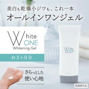 医薬部外品 オールインワンジェル White One(ホワイトワン)60g×2本セット しみ しわ ...
