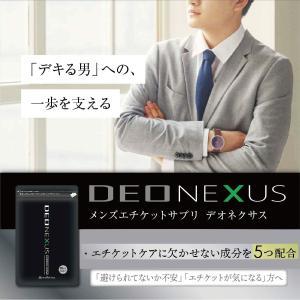 サプリ サプリメント エチケット シャンピニオン デオネクサス 90粒 送料無料 タブレット 予防 ...