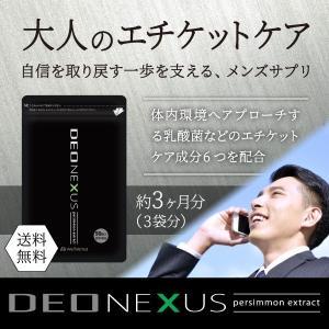 サプリ サプリメント エチケット シャンピニオン デオネクサス 90粒×3袋 送料無料 タブレット ...
