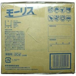 弱酸性次亜塩素酸水 モーリス200 20L