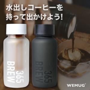 WEMUG BREW BOTTLE 水出しコーヒー・水出しティーボトル|wemug