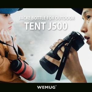 WEMUG TENT J500  ボトルジャケット付きウォーターボトル 水筒カバー 500ml|wemug