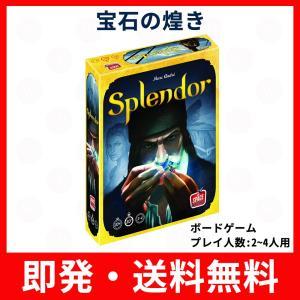 宝石の煌き Splendor ボードゲーム