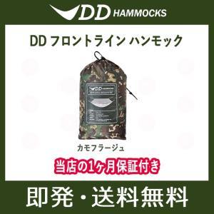 DDハンモック フロントラインハンモック DD Frontline Hammock 迷彩 カモフラー...