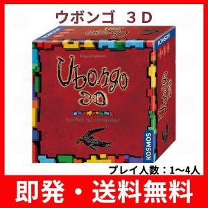 プレイ人数:1〜4人。  世界で数多くのゲーム賞を受賞したパズルボードゲームの「ウボンゴ」海外版! ...