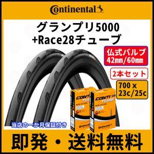 GP5000 コンチネンタル Continental グランプリ 5000 タイヤ2本 チューブ2個セット 自転車 ロードバイク タイヤ GRAND PRIX 5000