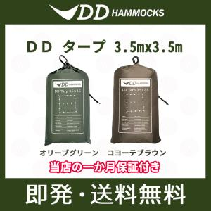 DDタープ 3.5m DD Tarp 3.5×3.5 DDハンモック 日よけ 防水 アウトドア キャ...