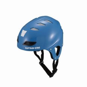 CSスポーツヘルメットEXキッズ CAPTAINSTAG(キャプテンスタッグ)-ライトブルー west-shop