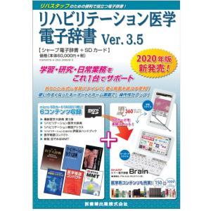 リハビリテーション医学電子辞書 Ver.3.5 医歯薬出版 シャープ 電子辞書+SDカード 2020...