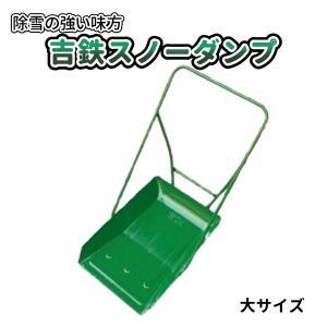 吉鉄のスノーダンプ 大 スノーダンプ 除雪 雪かき用...
