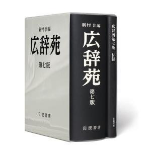 岩波書店 広辞苑 第7版 普通版 送料無料
