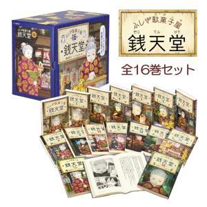 <おまけつき>ふしぎ駄菓子屋 銭天堂 15巻セット 偕成社
