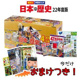<おまけつき>講談社 学習まんが 日本の歴史 全20巻 全巻購入特典付き