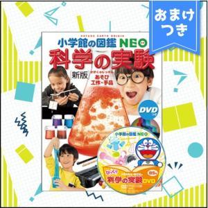 おまけつき/小学館の図鑑 NEO 新版 科学の実験 DVDつき 小学館の画像