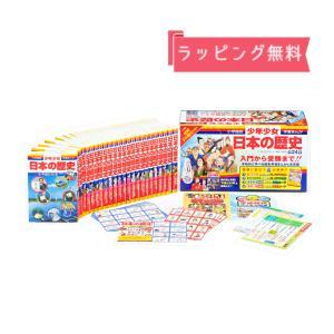 在庫あり/学習まんが 少年少女 日本の歴史 最新24巻セット 改訂版 受験に役立つ4大特典入り 小学館|west-side