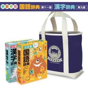 例解学習 国語辞典漢字辞典 コナンのトートバッグ付き 小学館