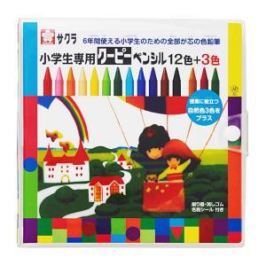 サクラクレパス 小学生専用クーピーペンシル12色+3色セット 送料無料
