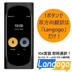 AI翻訳機 Langogo Genesis BK ブラック 音声翻訳機 グローバルWiFiルーター+...