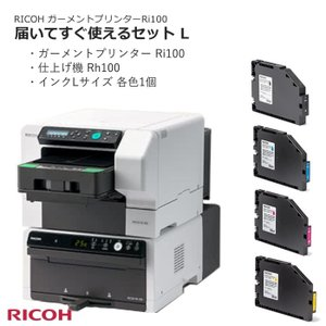 RICOH ガーメントプリンターと仕上機と大容量タイプインクのセット Ri100 Rh100