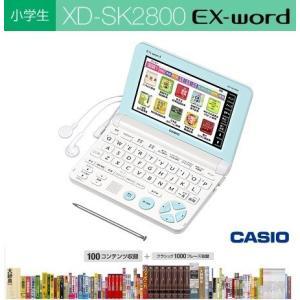 カシオ XD-SK2800WE 小学生向けモデル 電子辞書 エクスワード 100コンテンツ ホワイト