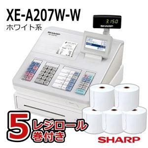 電子レジスター XE-A207W-W ホワイト 軽減税率対策補助金対象 レジロール5巻