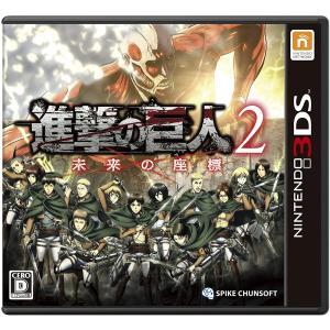 Nintendo 3DS 進撃の巨人2 未来の座標【中古】 westbeeeee