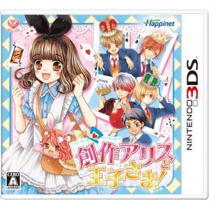 Nintendo 3DS 創作アリスと王子さま!【中古】 westbeeeee