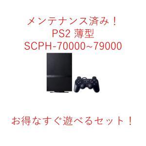 メンテナンス済み! SONY PS2 プレステ2 本体 SCPH-70000~79000 純正 コントローラー すぐ遊べるセット!|westbeeeee