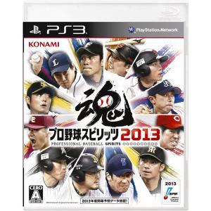 PlayStation 3 プロ野球スピリッツ2013 【中古】 westbeeeee