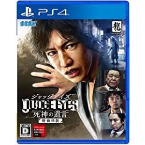 PlayStation 4 ジャッジアイズ:死神の遺言新価格版 【中古】|westbeeeee
