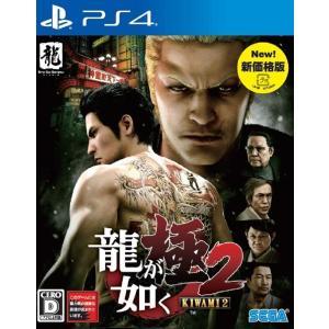 PlayStation 4 龍が如く極 2 新価格版 【中古】|westbeeeee