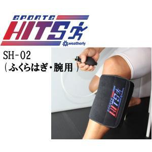 ふくらはぎ・腕用 サポーターSPORTS HITSスポーツヒッツ SH-02 ふくらはぎ・腕用  ホット・アイスサポーター westcoast